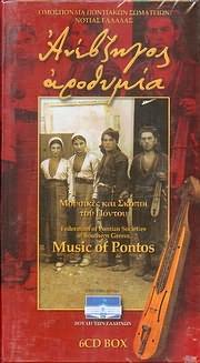 ANEVZIGOS AROTHYMIA / <br>MOUSIKI KAI SKOPOI TOU PONTOU - YPO TIN AIGIDA TIS VOULIS TON ELLINON (6 CD BOX)
