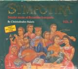 CD image HRISTODOULOS HALARIS / SYBOTIKA III