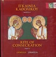CD image ORMYLIA HALKIDIKIS / EGKAINIA KATHOLIKOU MEROS A (ME ENTHETO)