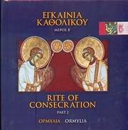 CD image ORMYLIA HALKIDIKIS / EGKAINIA KATHOLIKOU MEROS V (ME ENTHETO)