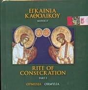 ORMYLIA HALKIDIKIS / <br>EGKAINIA KATHOLIKOU MEROS G (ME ENTHETO)