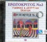 CD image ΕΡΩΤΟΚΡΙΤΟΣ Ν2