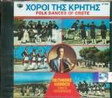 CD image LEONIDAS KLADOS NIKOS KADIANOS / HOROI TIS KRITIS