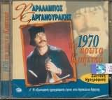 CD image ΓΑΡΓΑΝΟΥΡΑΚΗΣ / 1970 ΤΑ ΠΡΩΤΑ ΚΡΗΤΙΚΑ