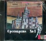 CD image ΕΡΩΤΟΚΡΙΤΟΣ Ν1