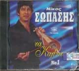 CD image ΝΙΚΟΣ ΣΩΠΑΣΗΣ / ΤΑ ΚΑΛΥΤΕΡΑ