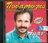 CD image VAGGELIS PYTHAROULIS / AMAN