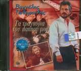 CD image for ΒΑΓΓΕΛΗΣ ΠΥΘΑΡΟΥΛΗΣ / ΤΑ ΤΡΑΓΟΥΔΙΑ ΤΟΥ ΠΑΠΟΥ ΜΟΥ