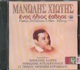 CD image MANOLIS HIOTIS / ENAS ILIOS ESVISE