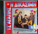 CD image TS AGAPIS I DIKASIMI / KATSAMAS ZOIDAKIS MOUMAKIS