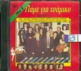 CD image PAME GIA TSAMIKO / TRAGOUDOUN ZAHOS T.VERA KARNAVAS KITSAKIS HRISTIA PAPA KOTROTSOU FRAGKOULI TROMARAS