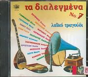 CD image TA DIALEGMENA LAIKA TRAGOUDIA N 7 - (VARIOUS)