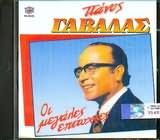 CD image PANOS GAVALAS / OI MEGALYTERES EPITYHIES