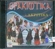 THRAKIOTIKA AKRITIKA