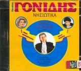 CD image ΣΤΑΜΑΤΗΣ ΓΟΝΙΔΗΣ / ΝΗΣΙΩΤΙΚΑ