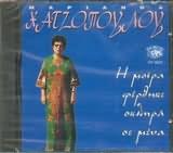 CD image ΜΑΡΙΑΝΝΑ ΧΑΤΖΟΠΟΥΛΟΥ / Η ΜΟΙΡΑ ΦΕΡΘΗΚΕ ΣΚΛΗΡΑ ΣΕ ΜΕΝΑ