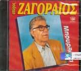 CD image SPYROS ZAGORAIOS / BOURLOTA