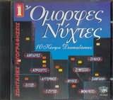 CD image OMORFES NYHTES NO.1 - (VARIOUS)