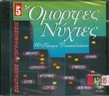 CD image OMORFES NYHTES NO5 - (VARIOUS)