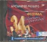 ALEXANDREIO MELATHRON / <br>34o FESTIVAL ELLINIKOUTRAGOUDIOU