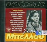 CD image ΣΩΤΗΡΙΑ ΜΠΕΛΛΟΥ / ΑΦΙΕΡΩΜΑ