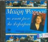 CD image MAIRI PSARROU / TO NISI MOU THA THYMAMAI [MOUSIKI VIOLI STATHIS KOUKOULARIS]