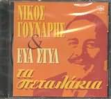 CD image NIKOS GOUNARIS / TA PETALAKIA