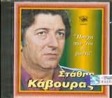 CD image STATHIS KAVOURAS / ISYHA POU NAI TA VOUNA