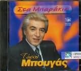 CD image TASOS BOUGAS / STA BARAKIA