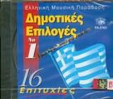 CD image for ELLINIKI MOUSIKI PARADOSI / DIMOTIKES EPILOGES N 1 [16 EPITYHIES]