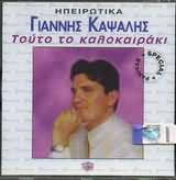 GIANNIS KAPSALIS / <br>IPEIROTIKA - TOUTO TO KALOKAIRI