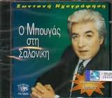 CD image TASOS BOUGAS / STIN SALONIKI ZONTANO