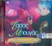 CD image TASOS BOUGAS / TA ZEIBEKIKA