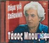 TASOS BOUGAS / <br>PAME GIA SALONIKI