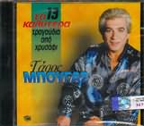 CD image TASOS BOUGAS / TA 13 KALYTERA TRAGOUDIA APO HRYSAFI
