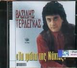 CD image VASILIS TERLEGKAS / TA FOTA TIS NYHTAS