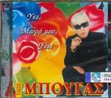 CD image TASOS BOUGAS / MORO MOU YES