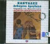 KANTADES / <br>ANTHISMENI AMYGDALIA DIONYSIS APOSTOLATOS HORODIA MANTOLINATA