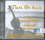 CD image PARA THIN ALOS / NISIOTIKES MELODIES