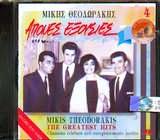 CD image ΜΙΚΗΣ ΘΕΟΔΩΡΑΚΗΣ / ΑΠΟΝΕΣ ΕΞΟΥΣΙΕΣ
