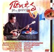 CD image ΠΕΝΙΕΣ ΜΕ ΦΟΥΝΤΕΣ - ΑΥΘΕΝΤΙΚΑ ΑΜΑΡΤΩΛΑ ΡΕΜΠΕΤΙΚΑ - (VARIOUS)