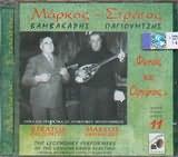 CD image ΜΑΡΚΟΣ ΒΑΜΒΑΚΑΡΗΣ - ΣΤΡΑΤΟΣ ΠΑΓΙΟΥΜΤΖΗΣ
