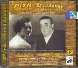 CD image ΡΙΤΑ ΑΜΠΑΤΖΗ.ΣΤΕΛΑΚΗΣ ΠΕΡΠΙΝΙΑΔΗΣ