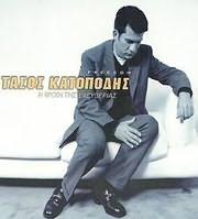 CD image for ΤΑΣΟΣ ΚΑΤΟΠΟΔΗΣ / Η ΨΥΧΗ ΤΗΣ ΕΛΕΥΘΕΡΙΑΣ