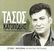 CD image for ΤΑΣΟΣ ΚΑΤΟΠΟΔΗΣ / ΠΕΡΑΣΤΙΚΟΣ ΔΙΑΒΑΤΗΣ