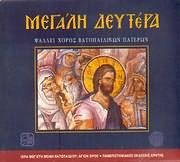 CD image MEGALI DEYTERA / PSALLEI HOROS VATOPAIDINON PATERON - IERA MEGISTI MONI VATOPAIDIOU AGION OROS