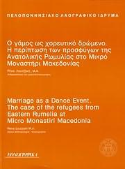 ΒΙΒΛΙΟ / Ο ΓΑΜΟΣ ΩΣ ΧΟΡΕΥΤΙΚΟ ΔΡΩΜΕΝΟ - MARRIGE AS A DANCE EVENT (ΡΕΝΑ ΛΟΥΤΖΑΚΗ)