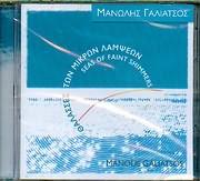 MANOLIS GALIATSOS / <br>THALASSES TON MIKRON LAMPSEON