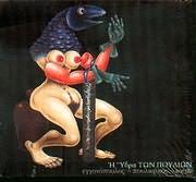 CD image ΔΗΜΗΤΡΗΣ ΠΟΥΛΙΚΑΚΟΣ - SOCOS / Η ΥΔΡΑ ΤΩΝ ΠΟΥΛΙΩΝ (ΝΙΚΟΣ ΕΓΓΟΝΟΠΟΥΛΟΣΗ)