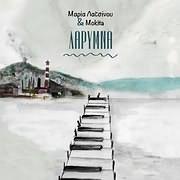 CD image for ΜΑΡΙΑ ΛΑΤΣΙΝΟΥ ΚΑΙ MOKITA / ΛΑΡΥΜΝΑ
